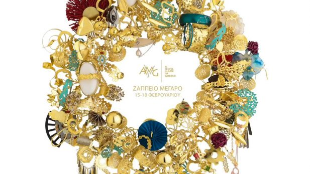 A jewel made in Greece-intro